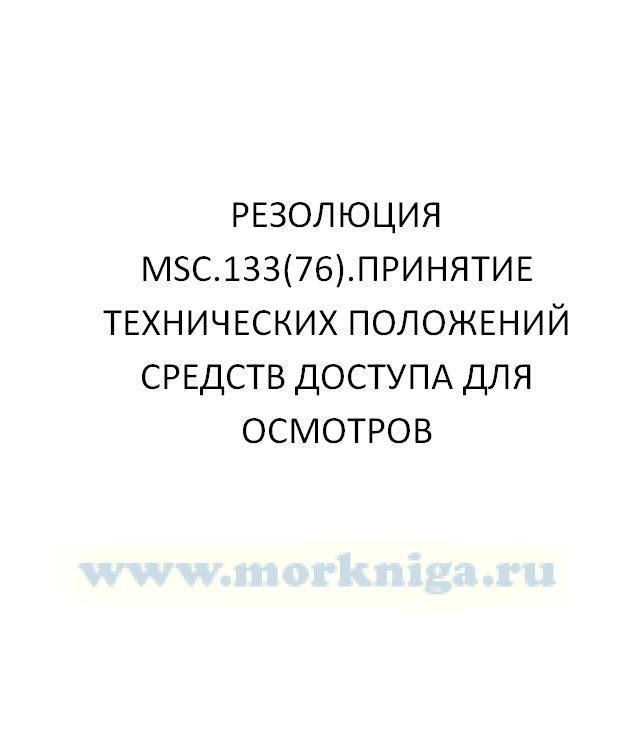 Резолюция MSC.133(76).Принятие технических положений средств доступа для осмотров