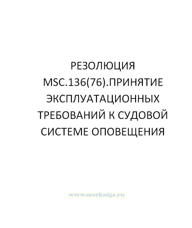 Резолюция MSC.136(76) Принятие эксплуатационных требований к судовой системе оповещения