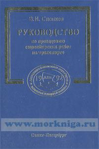 Руководство по проведению сюрвейерских работ на транспорте + комплект документов на 1 СD (3-е издание, исправленное и дополненное)