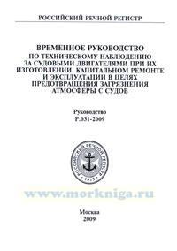 Временное руководство по техническому наблюдению за судовыми двигателями при их изготовлении, капитальном ремонте и эксплуатации в целях предотвращения загрязнения атмосферы с судов.Ркуводсвтво Р.031-2009