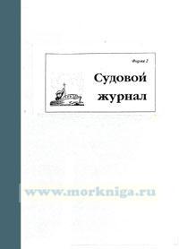 Судовой журнал (форма 2)