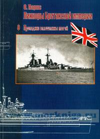 Линкоры Британской империи. Том 8. Последние властелины морей