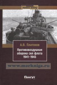 Противовоздушная оборона сил флота 1941 - 1945