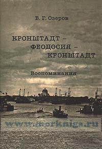 Кронштадт-Феодосия-Кронштадт. Воспоминания
