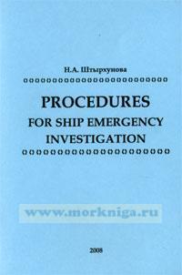Расследование аварий, англ. Procedures for ship emegrency investigation