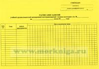 Расписание занятий учебной группы водителей внедорожной мототранспортной техники категории
