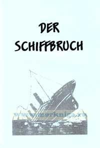Der Schiffbruch. Учебное пособие по внеаудиторному чтению на немецком языке