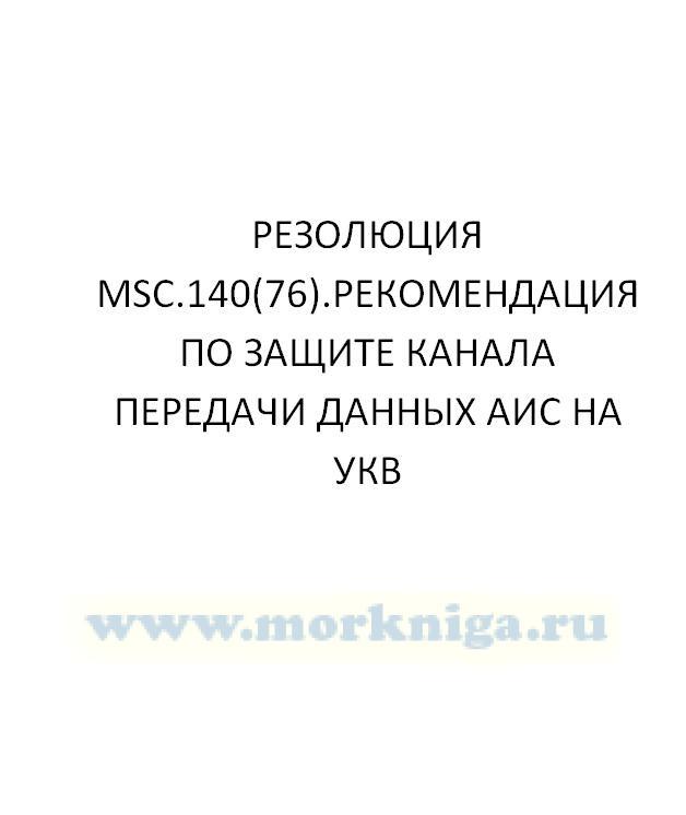 Резолюция MSC.140(76) Рекомендация по защите канала передачи данных АИС на УКВ