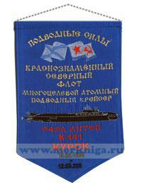 Вымпел Подводные силы КСФ Многоцелевой атомный подводный крейсер 949А Антей К-141