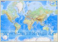 Мир. Обзорная карта. Масштаб: 1:15 000 000 (клам) 140х190 см