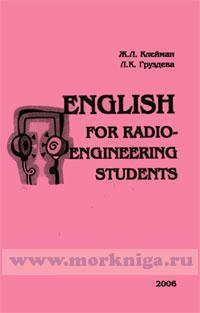 Английский для радистов. ENGLISH for radioengineering students