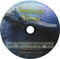 DVD Авианосцы России