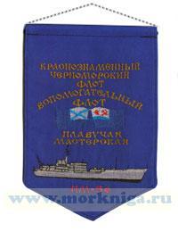 Вымпел КЧФ ВФ Плавучая мастерская ПМ-56