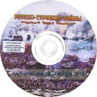 CD Русско-турецкие войны. Часть 2