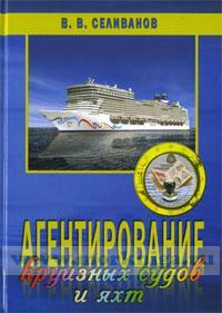 Агентирование круизных судов и яхт