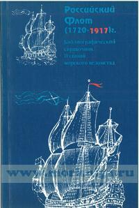 Российский флот. Библиографический справочник изданий морского ведомства (1720-1917 гг.)