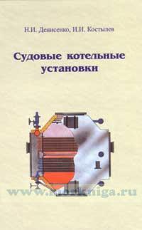 Судовые котельные установки. Учебник для ВУЗов