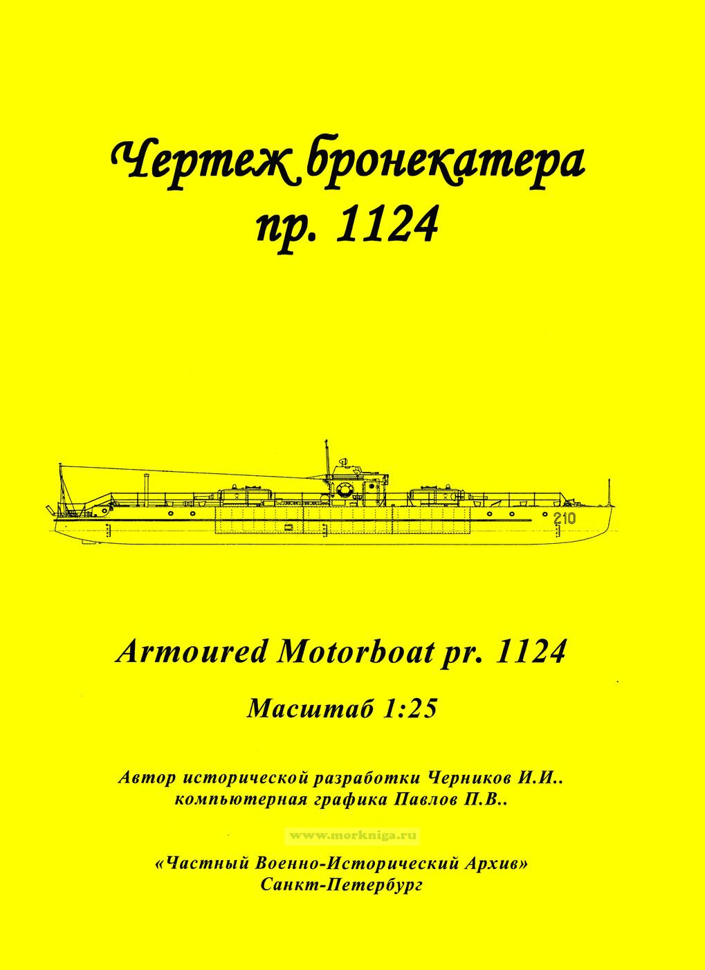 Чертежи кораблей. Чертеж Бронекатера пр. 1124 (масштаб 1:25)