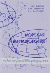 Морская метеорология. Части 1,2 и 3