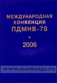МК ПДМНВ-78 (русский текст с изменениями по 2006 г.), мягкий переплет