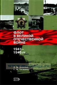 Флот в Великой Отечественной Войне (1941-1945)