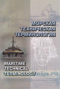 Морская техническая терминология. Основные термины