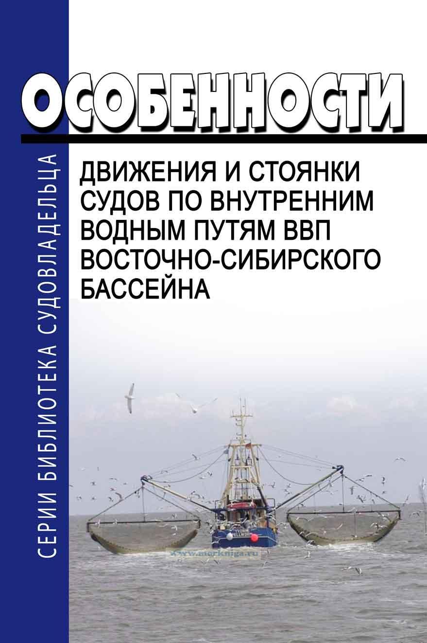 Особенности движения и стоянки судов по Внутренним водным путям ВВП Восточно-Сибирского бассейна 2017 год. Последняя редакция