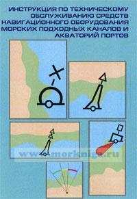 Инструкция по техническому обслуживанию средств навигационного оборудования морских подходных каналов и акваторий портов (РД 31.6.07-2002)