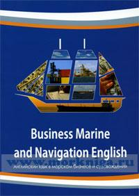 Business Marine and Navigation English. Английский язык в морском бизнесе и судовождении.
