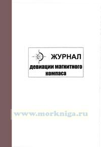 Журнал девиации магнитного компаса