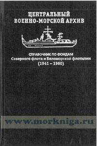 Центральный военно-морской архив. Справочник по фондам Северного флота и Беломорской флотилии (1941-1960)