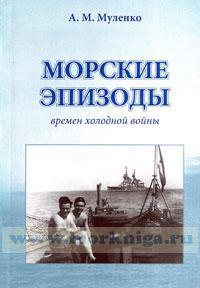 Морские эпизоды времен холодной войны. Часть 3. Флотские будни