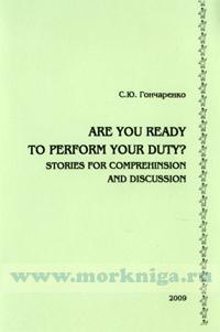 Обязанности.... тексты для аудирования, англ., Are you ready to perform your dutty