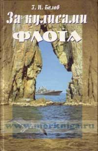 За кулисами флота, 2-е издание