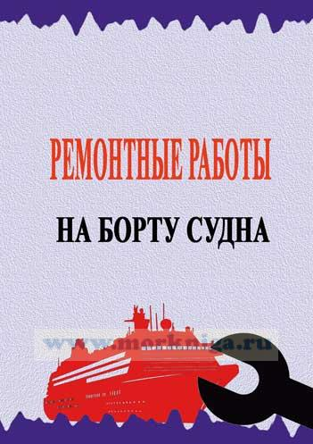 Ремонтные работы на борту судна: Справочник судового специалиста