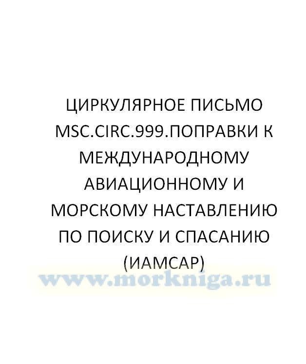 Циркулярное письмо MSC.Circ.999.Поправки к международному авиационному и морскому наставлению по поиску и спасанию (ИАМСАР)