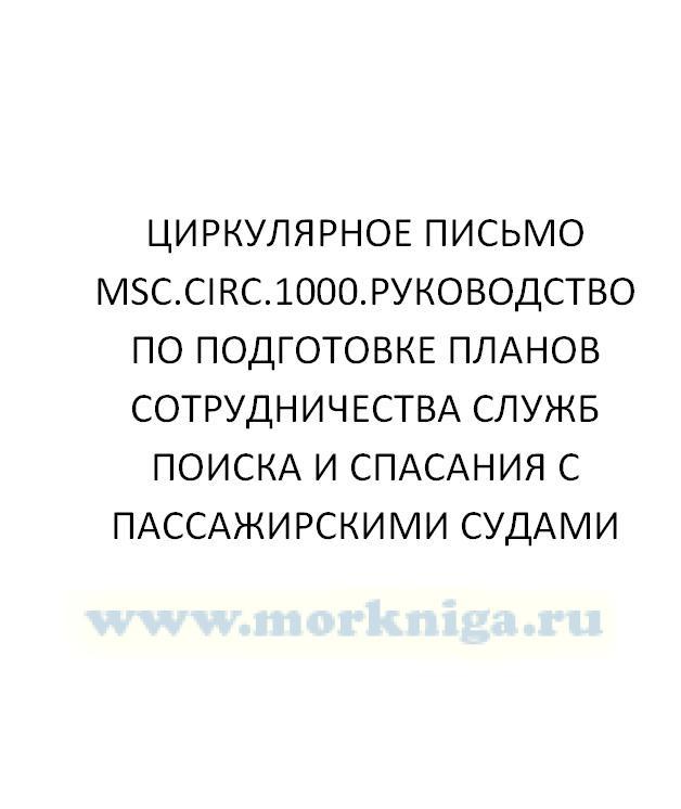 Циркулярное письмо MSC.Circ.1000 Руководство по подготовке планов сотрудничества служб поиска и спасания с пассажирскими судами