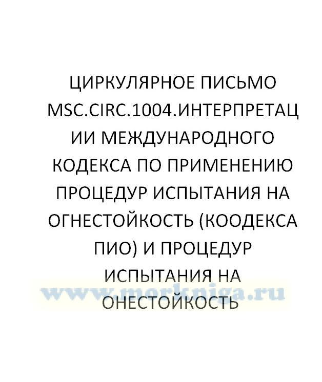 Циркулярное письмо MSC.Circ.1004 Интерпретации международного Кодекса по применению процедур испытания на огнестойкость (Коодекса ПИО) и процедур испытания на онестойкость,ссылка на которые делается в Кодексе