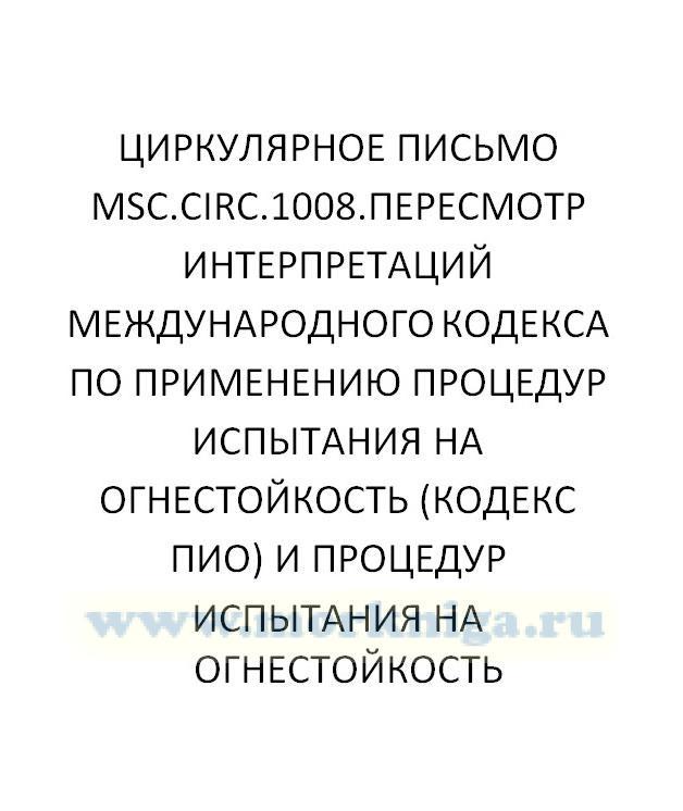Циркулярное письмо MSC.Circ.1008 Пересмотр интерпретаций международного Кодекса по применению процедур испытания на огнестойкость (Кодекс ПИО) и процедур испытания на огнестойкость,ссылка на которые делается в Кодексе (MSC.Circ.916)