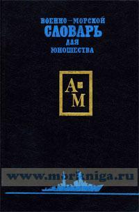 Военно-морской словарь для юношества. В 2-х томах