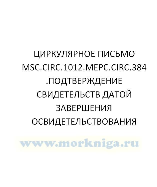 Циркулярное письмо MSC.Circ.1012.МЕРС.Circ.384.Подтверждение свидетельств датой завершения освидетельствования