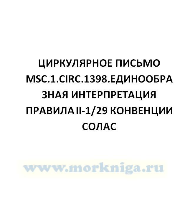 Циркулярное письмо MSC.Circ.978 Международная конвенция о подготовке и дипломировании моряков и несении вахты (ПДМНВ) 1978 года с поправками