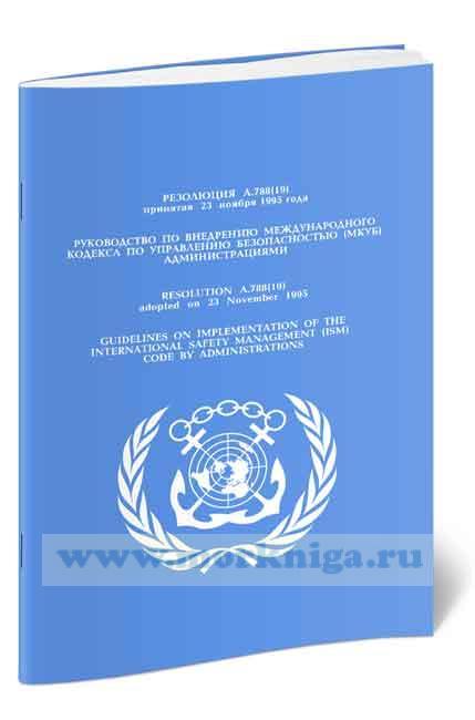 Резолюция А.788(19). Руководство по внедрению Международного кодекса по управлению безопасностью (МКУБ) администрациями