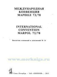 Бюллетень № 14 изменений и дополнений к Конвенции МАРПОЛ 73/78 и резолюций Комитета ИМО по защите морской среды от загрязнения с судов