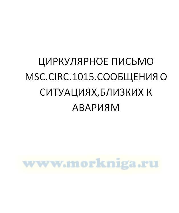 Циркулярное письмо MSC.Circ.1015.Сообщения о ситуациях,близких к авариям