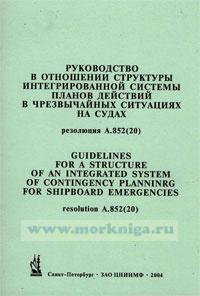 Руководство в отношении структуры интегрированной системы планов действий в чрезвычайных ситуациях на судах. Резолюция А.852 (20)