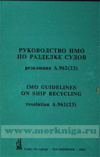 Руководство ИМО по разделке судов. Резолюция А.962 (23)