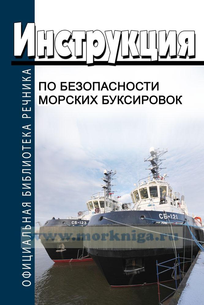 Инструкция по безопасности морских буксировок 2017 год. Последняя редакция