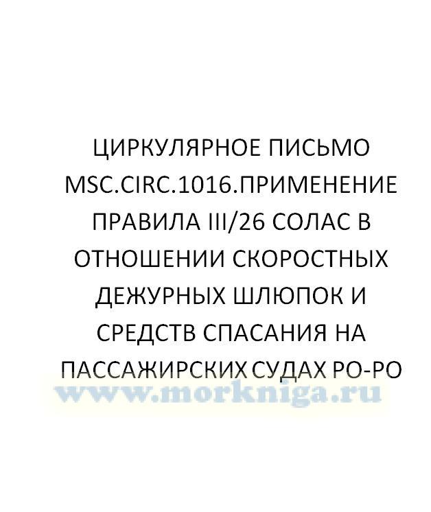 Циркулярное письмо MSC.Circ.1016.Применение правила III/26 СОЛАС в отношении скоростных дежурных шлюпок и средств спасания на пассажирских судах РО-РО
