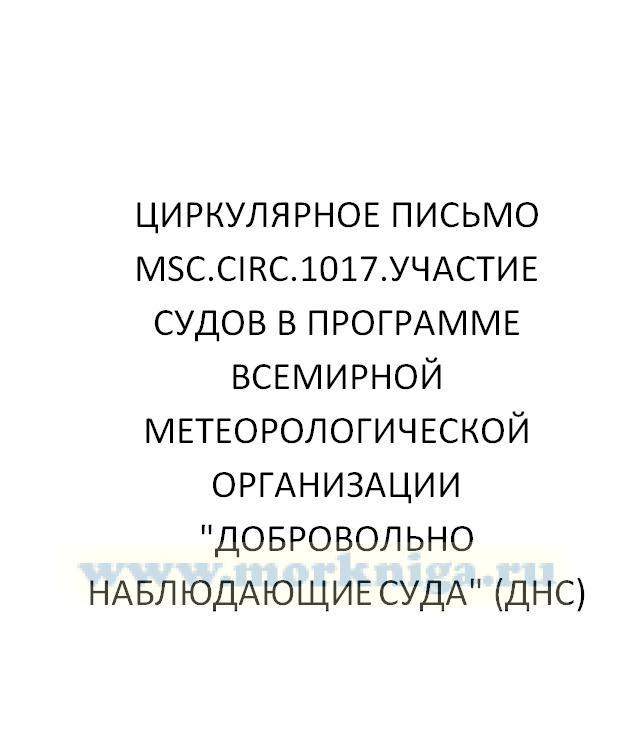 """Циркулярное письмо MSC.Circ.1017.Участие судов в программе всемирной метеорологической организации """"Добровольно наблюдающие суда"""" (ДНС)"""